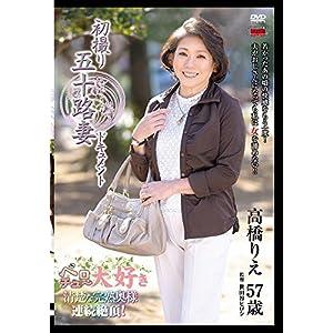 初撮り五十路妻ドキュメント [DVD]