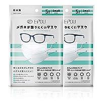 EPOU メガネが曇りにくい マスク スモール Sサイズ 5枚入 日本製 2パック