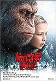 猿の惑星:聖戦記〈グレート・ウォー〉 (竹書房文庫)