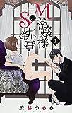 Mお嬢様とS執事 1 (オフィスユーコミックス)