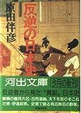 反逆の日本史 (河出文庫)