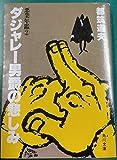 ダジャレ−男爵の悲しみ—悪業年鑑2 (角川文庫)