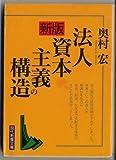 新版 法人資本主義の構造 (現代教養文庫)