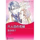 六人目の花嫁 (ハーレクインコミックス)