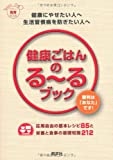 健康ごはんのるーるブック (たのしい食育BOOK)