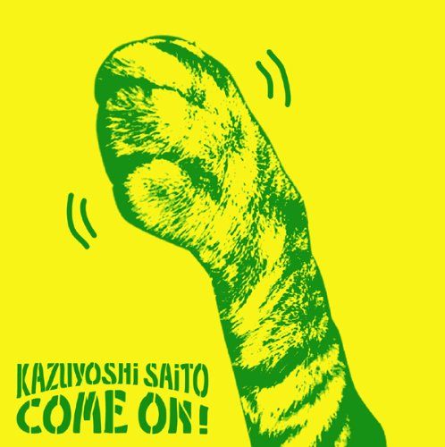 COME ON!の詳細を見る
