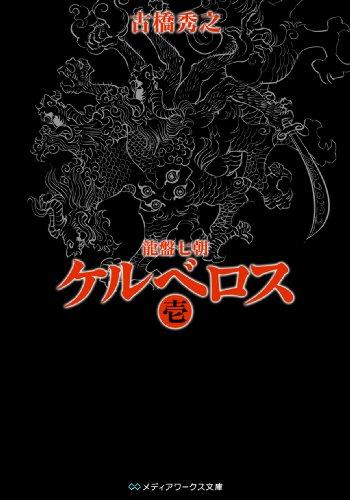 龍盤七朝 ケルベロス 壱 (メディアワークス文庫 ふ 1-1)の詳細を見る