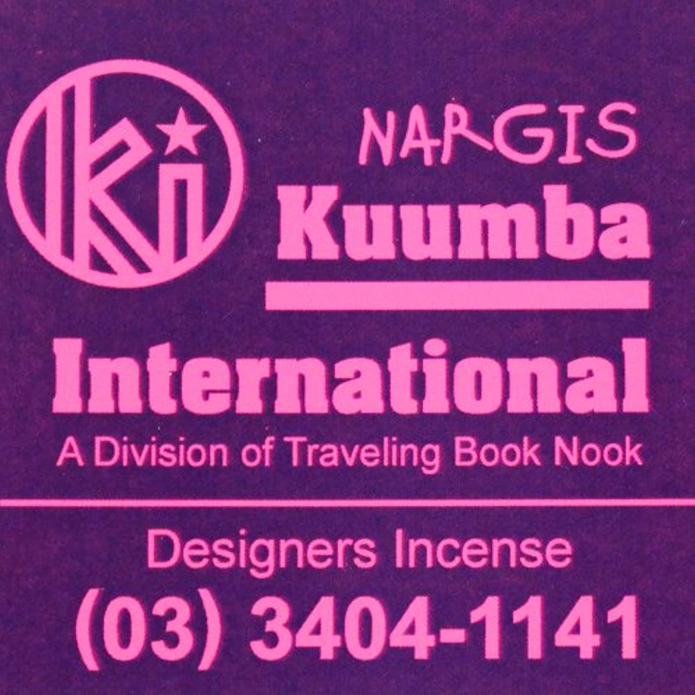置くためにパックコンバーチブル市長(クンバ) KUUMBA『classic regular incense』(NARGIS) (Regular size)