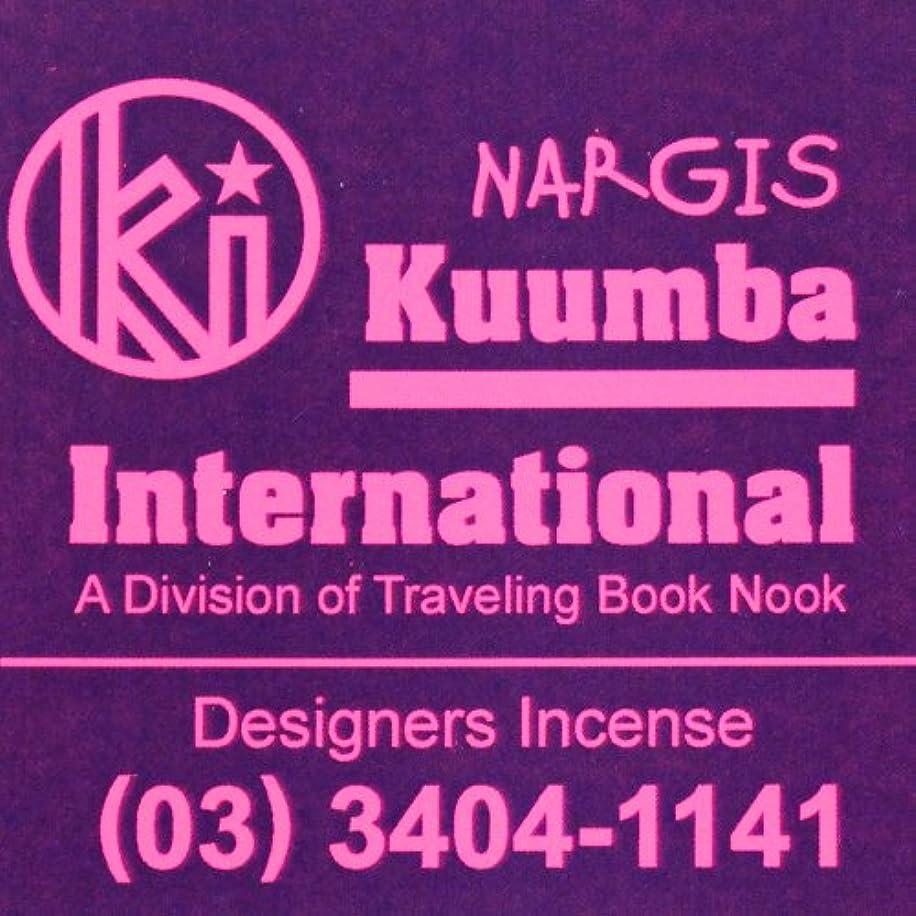 病許容できるひねくれた(クンバ) KUUMBA『classic regular incense』(NARGIS) (Regular size)