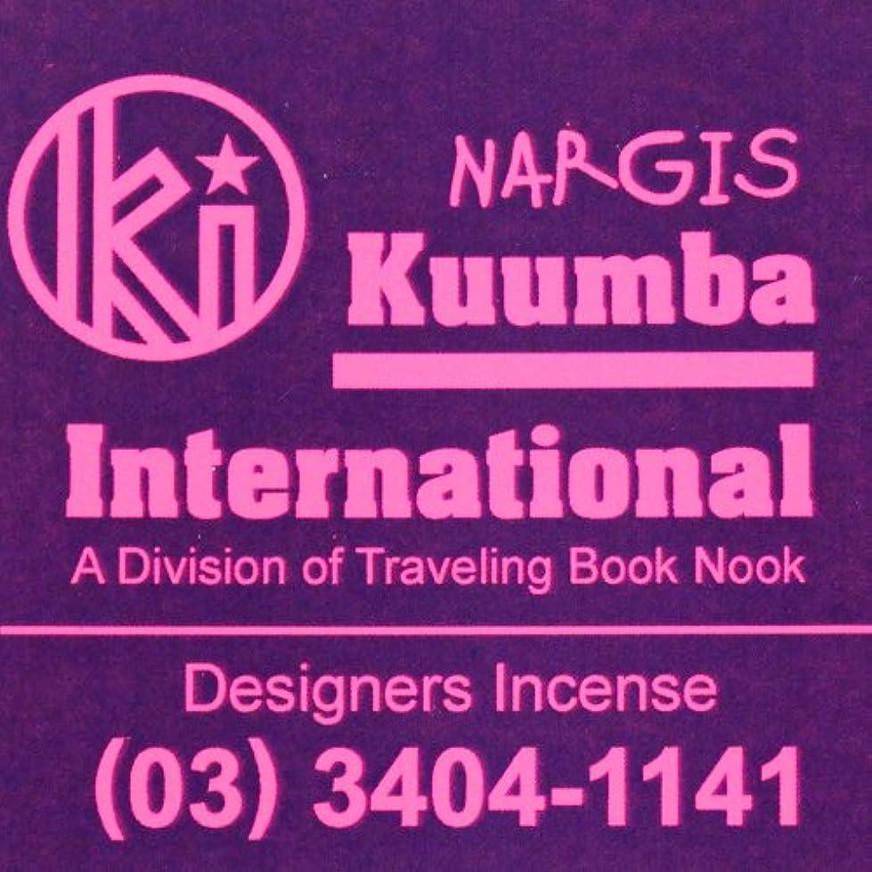 ロック解除不忠ピアニスト(クンバ) KUUMBA『classic regular incense』(NARGIS) (Regular size)