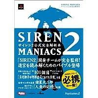 SIREN2 MANIACS サイレン2公式完全解析本