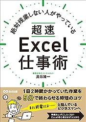 絶対残業しない人がやっている 超速Excel仕事術