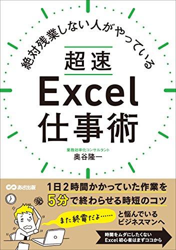 絶対残業しない人がやっている 超速Excel仕事術の詳細を見る
