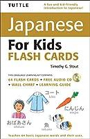 ジャパニーズ・フォー・キッズ・フラッシュカーズ - Japanese for Kids Flash Cards