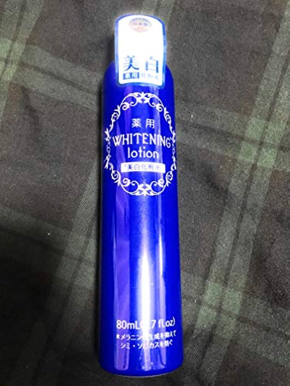 マイクロプロセッサ九義務的美白薬用化粧水