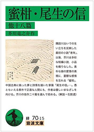 蜜柑・尾生の信 他十八篇 (岩波文庫)の詳細を見る