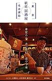 東京 「駅近」居酒屋名店探訪
