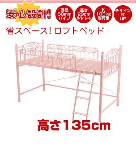 姫系ピンク・エレガントロフトベッド高さ 135cm スペーシングベッド/ピンク