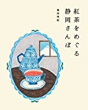 紅茶をめぐる静岡さんぽ