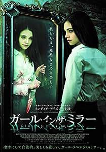 ガール・イン・ザ・ミラー [DVD]