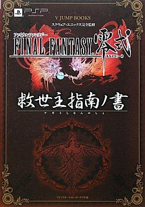 FINAL FANTASY 零式 PSP版 救世主指南ノ書 スクウェア・エニックス完全監修 (Vジャンプブックス)