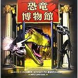 恐竜博物館 (かがくしかけえほん)