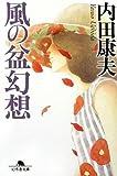 風の盆幻想 (幻冬舎文庫)