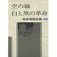 松本清張全集〈49〉空の城/白と黒の革命