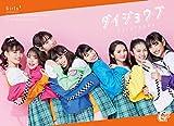 【メーカー特典あり】 ダイジョウブ(初回生産限定盤)(DVD付)(Girls2 A5サイズクリアファイル付)