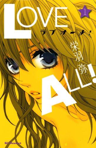 ラブオール!(1) (デザートコミックス)の詳細を見る