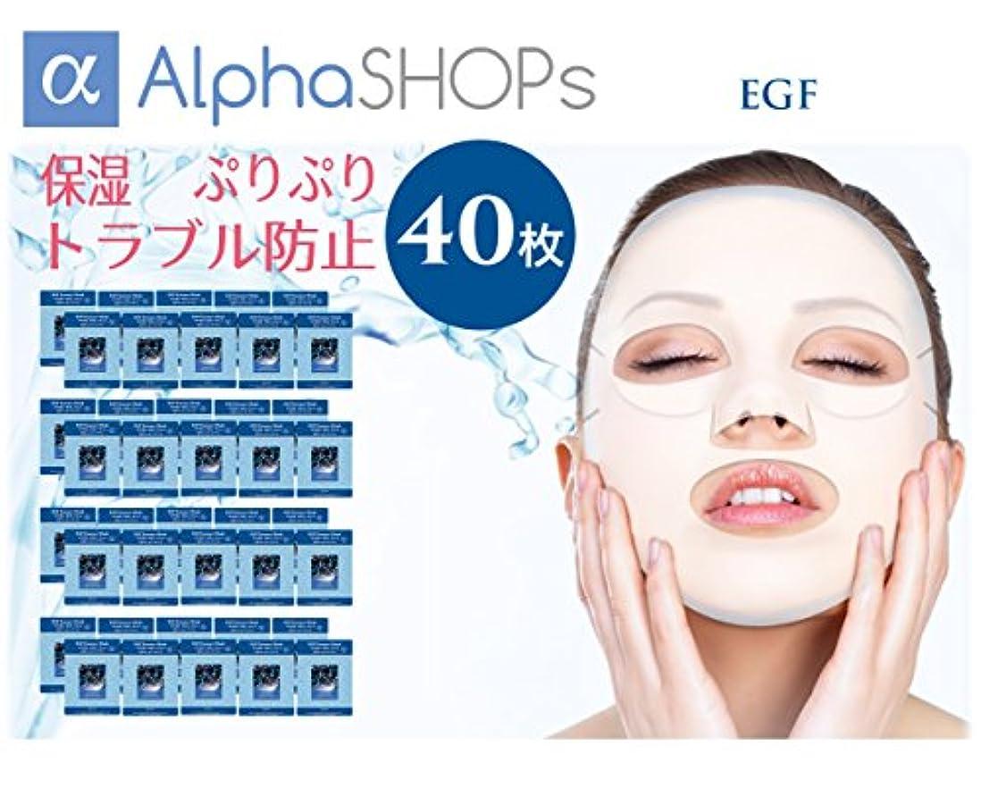 幾分混合細心の40枚セット EGF エッセンスマスク 韓国コスメ MIJIN(ミジン)