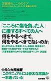 災害時のこころのケア: サイコロジカル・ファーストエイド 実施の手引き 原書第2版