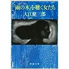 「雨の木」を聴く女たち(新潮文庫)