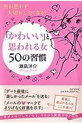 「かわいい」と思われる女50の習慣 単行本(ソフトカバー)