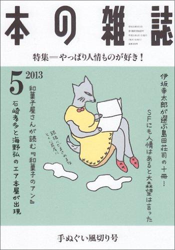 本の雑誌359号