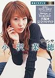 【復刻版】 完全リモザイク サマンサ小沢菜穂 [DVD]