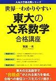 世界一わかりやすい 東大の文系数学 合格講座 (人気大学過去問シリーズ)