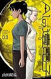 AIの遺電子 RED QUEEN 3 (少年チャンピオン・コミックス)