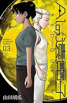 [山田胡瓜]のAIの遺電子 RED QUEEN 3 (少年チャンピオン・コミックス)