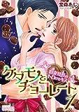 ケダモノとチョコレート 豹変社長のトロけるキス 1 (スキして?桃色日記)