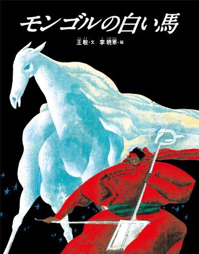 モンゴルの白い馬の詳細を見る
