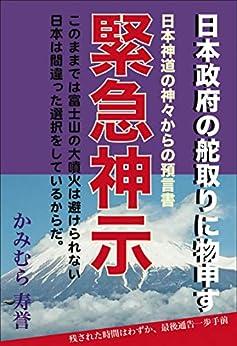 [かみむら 寿誉]の緊急神示: 日本神道の神々からの預言書