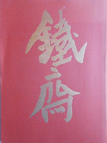 富岡鉄斎展―目録 (1985年)