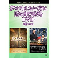 【Amazon.co.jp限定】 夢を叶えたい方に贈る自己啓発DVD2巻セット