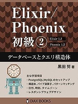 [黒田 努]のElixir/Phoenix 初級②: データベースとクエリ構造体 (OIAX BOOKS)