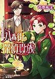 八番街の探偵貴族 / 青木 祐子 のシリーズ情報を見る