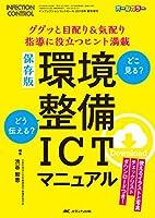 保存版 環境整備ICTマニュアル: ググッと目配り&気配り 指導に役立つヒント満載 (インフェクションコントロール2018年夏季増刊)