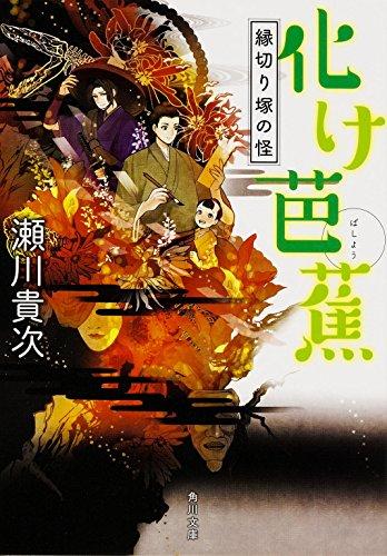 化け芭蕉  縁切り塚の怪 (角川文庫)