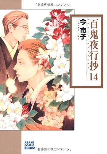百鬼夜行抄 14 (朝日コミック文庫)の詳細を見る