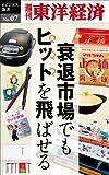 衰退市場でもヒットを飛ばせる—週刊東洋経済eビジネス新書No.07